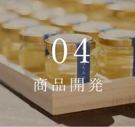 国産生蜂蜜のこだわり 04商品開発