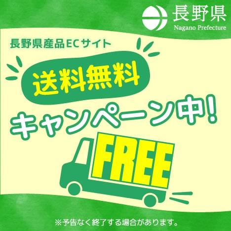 長野県産品ECサイト送料無料キャンペーン中