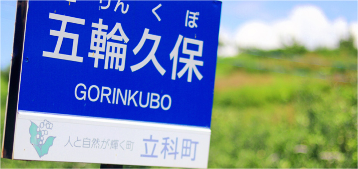飯島邦雄様(長野県立科町)