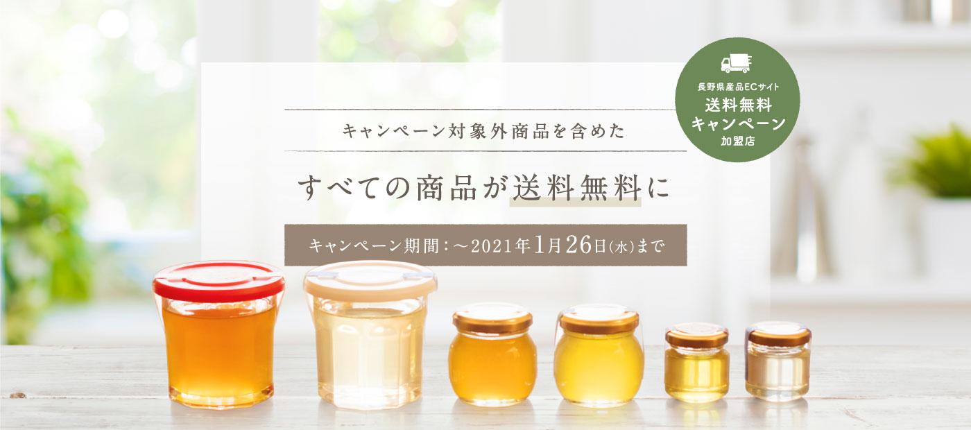 国産生蜂蜜のセレクトショップ・ハニープラント