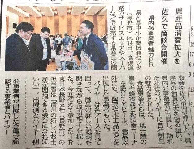 【長野県産品商談会】新聞に掲載されました!