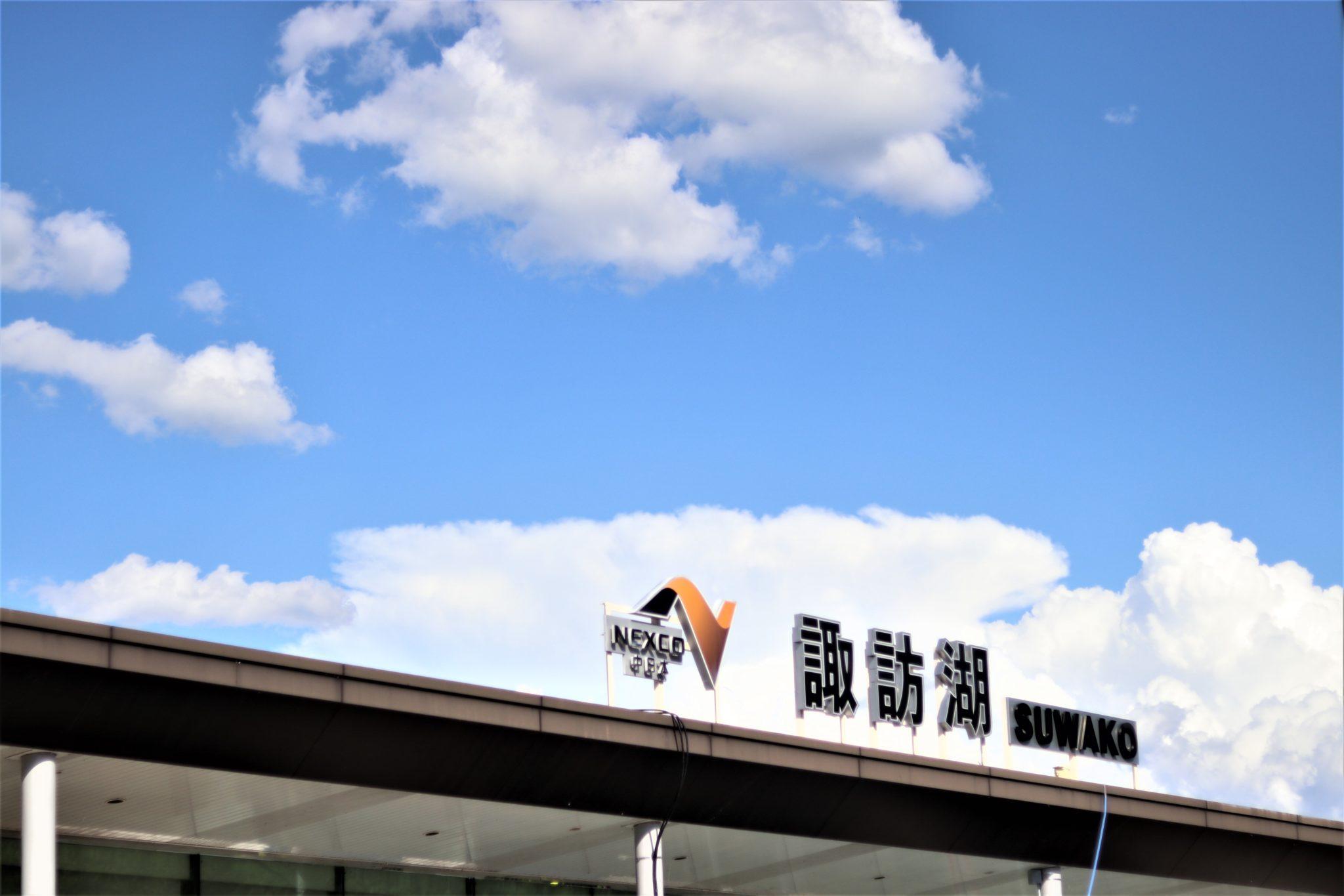 諏訪湖サービスエリア(上り線)