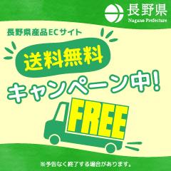 「長野県産品ECサイト送料無料キャンペーン」のお知らせ(2021/10/13~2022/1/26)